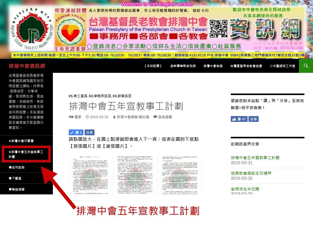 ★「排灣中會五年宣教事工計劃」在本中會資訊網網頁位置。