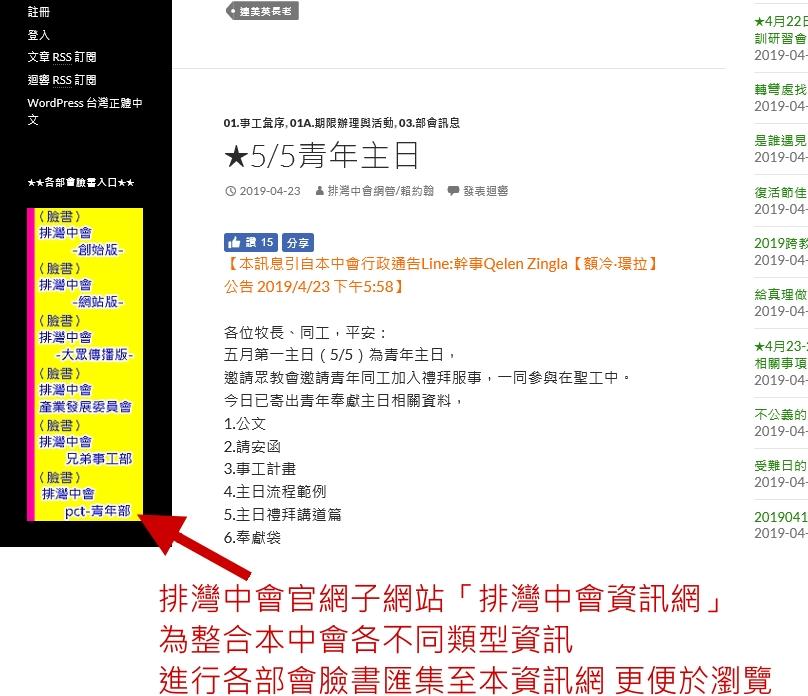 ★各部會臉書的呈現:桌上型電腦與筆電呈現網頁左側,如下圖;手機呈現與下底端。