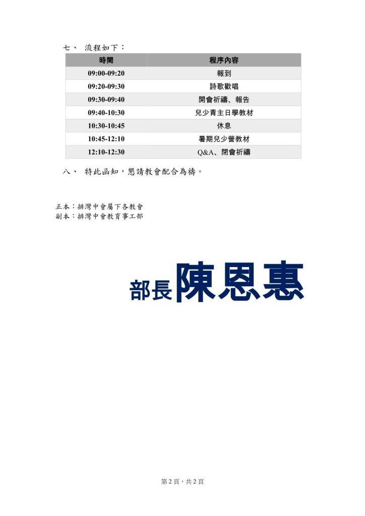 20190409教育事工部公文(1)_02