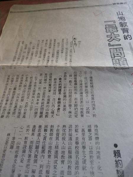 9-7.時任國小教師,於雜誌「山地月刊」評述山地教育最大問題。