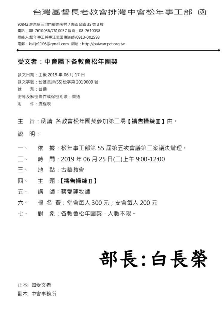 ★6月25日(二)松年團契第二場禱告操練於古華教會