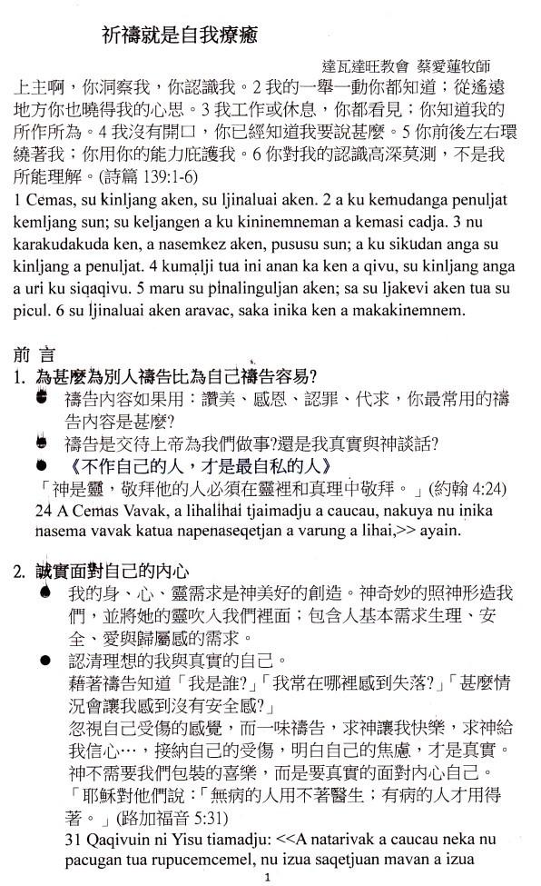 ★閱覽完整講義請至: http://paiwan.com.tw/ljumeg/?p=3047