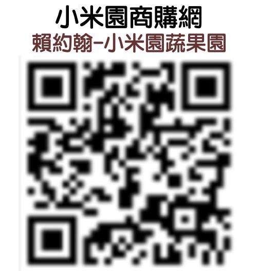 小米園商購網QRC
