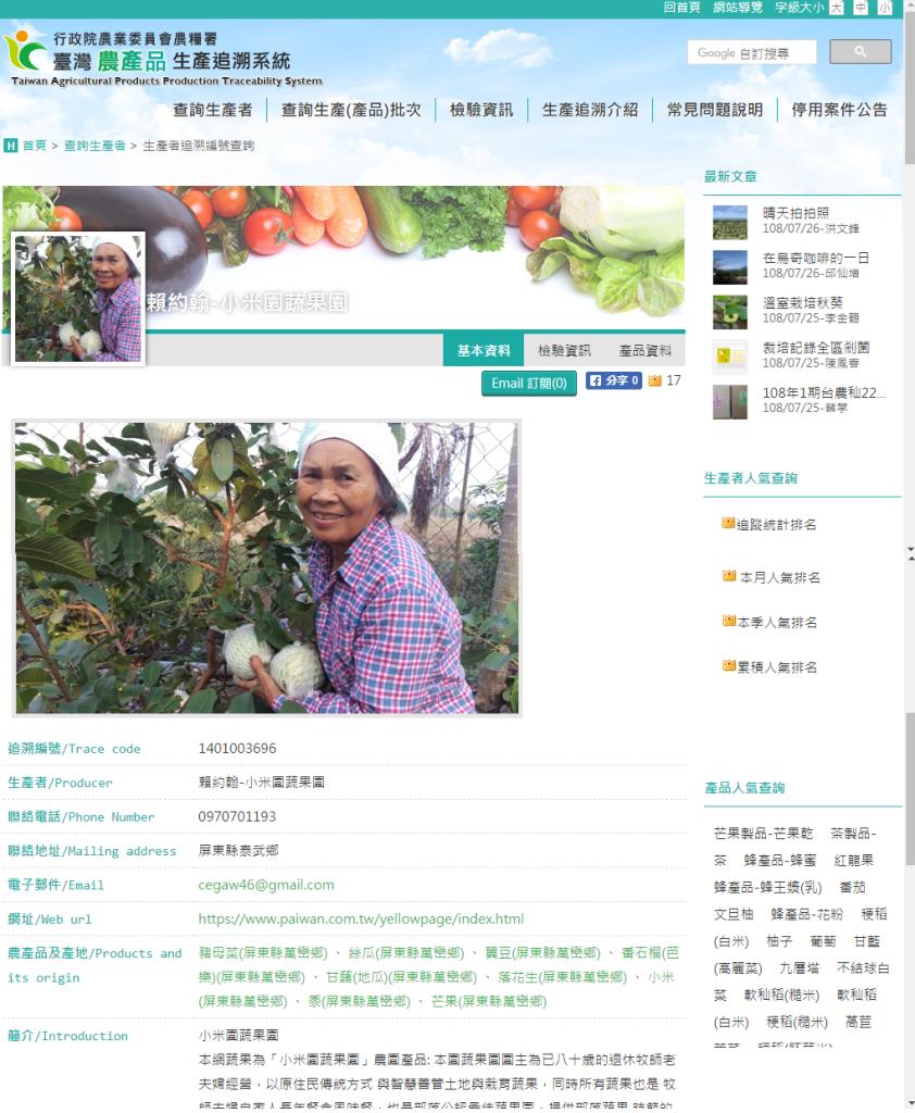 行政院農業委員會農糧署臺灣農產品生產追溯系統/賴約翰-小米園蔬果園