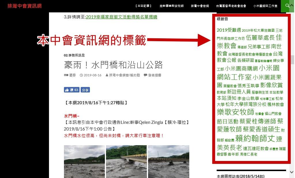 排灣中會資訊網的「標籤」