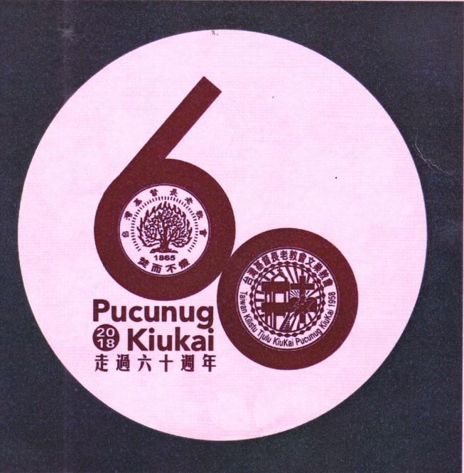 排灣中會pucunuq文樂長老教會設教60週年