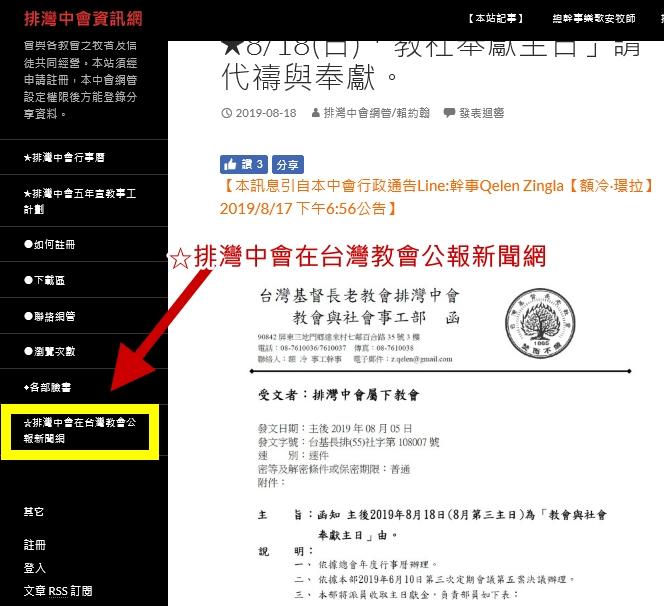 目錄增列排灣中會在台灣教會公報新聞網