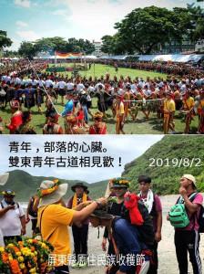 原住民族收穫節-共創原鄉青年力