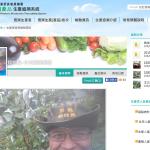 3-3首圖-臺灣農產品生產追溯系統 賴約翰-小米園蔬果園