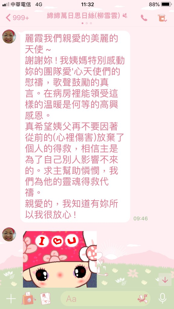 ◆病患家屬寫給陳麗霞督導與美麗的天使護理師們