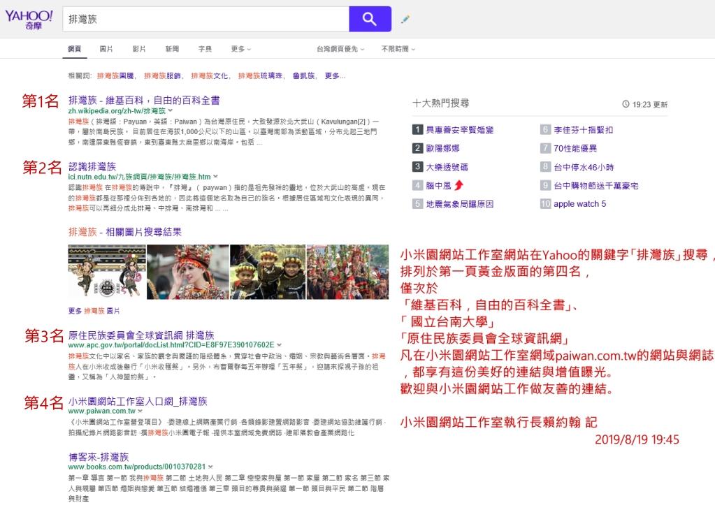 ★小米園網站工作室網室在Yahoo排灣族「排名」