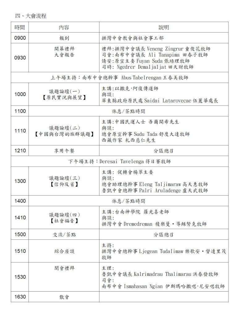 台灣原住民族普世信仰與社會責任論壇講師更正版