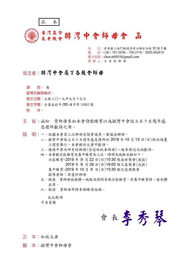 排灣中會師母會第55屆(2019年度)公文-02