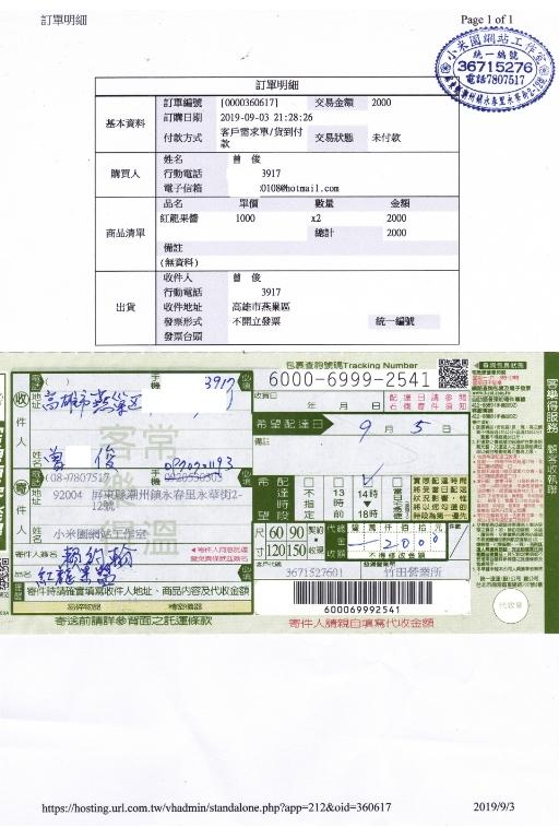 ◆高雄市曾先生購的2盒6個紅龍果醬2,000元,歸於排灣中會佳崇教會建堂奉獻專款。
