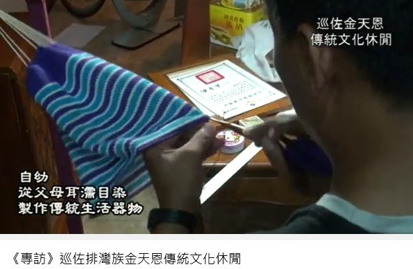 ◆小米園網站工作室專訪-巡佐排灣族金天恩傳統文化休閒 2014/9/24