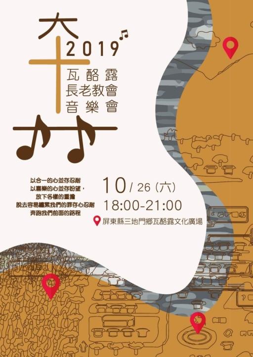 2019瓦洛露長老教會音樂會