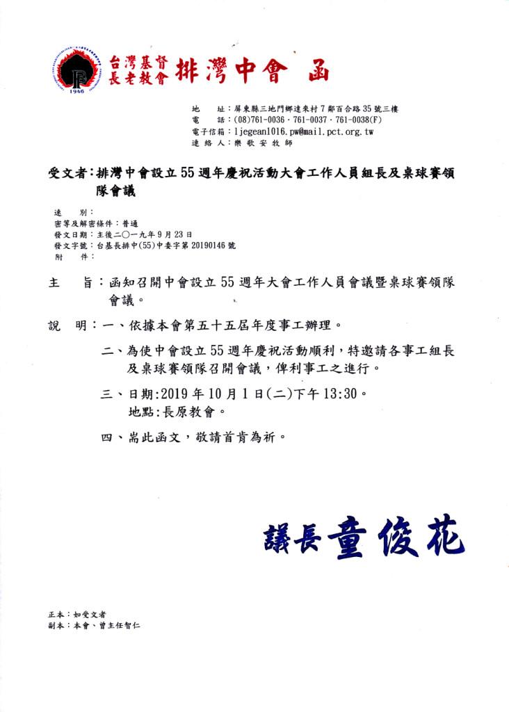 10/1(二)召開本中會設立55週年慶祝活動大會工作人員組長及桌球賽領隊會議