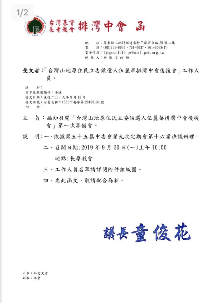 召開「台灣山地原住民立委候選人伍麗華排灣中會後援會」第一次籌備會