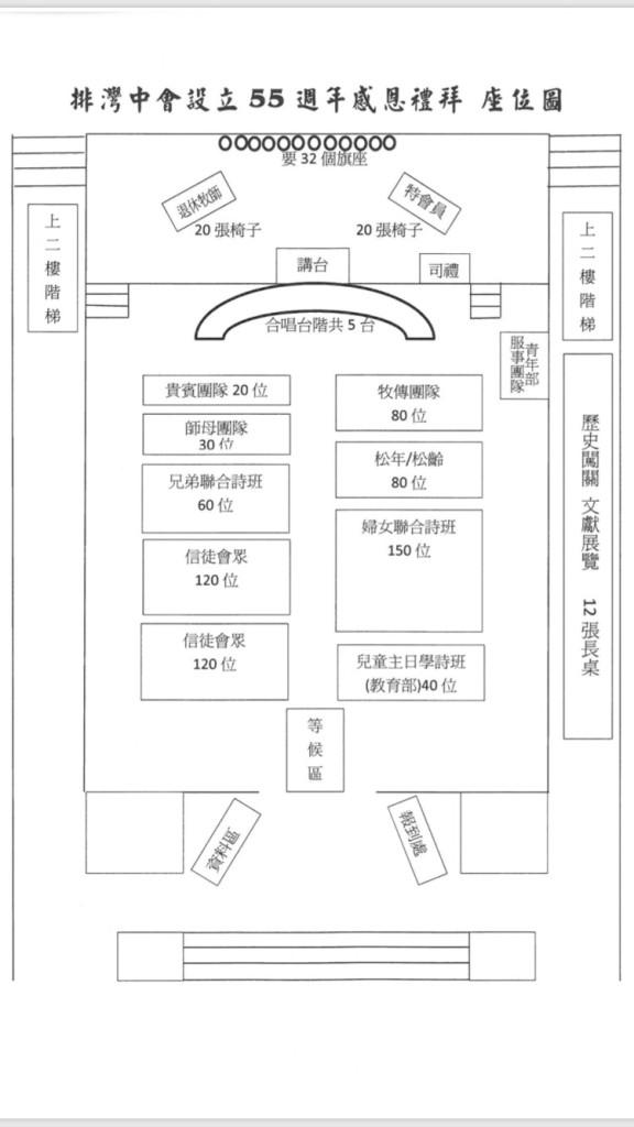 ★10/13(日)排中55週年感恩禮拜座位圖