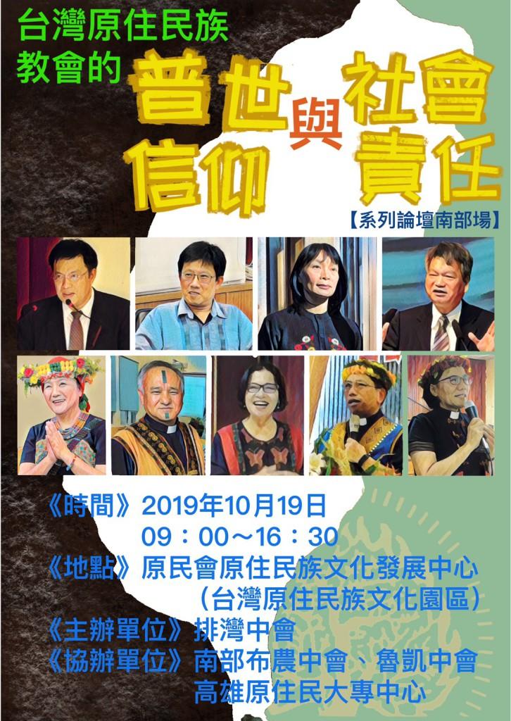 台灣原住民族教會普世信仰與社會責任