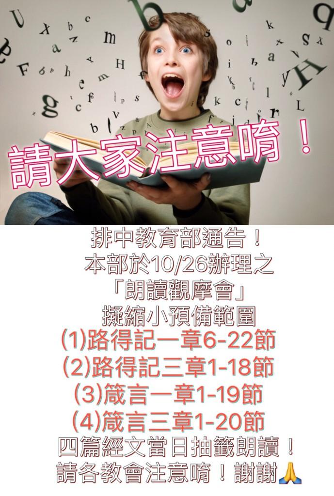 ★10/26(六)辦理之朗讀觀摩會擬縮小預備範圍