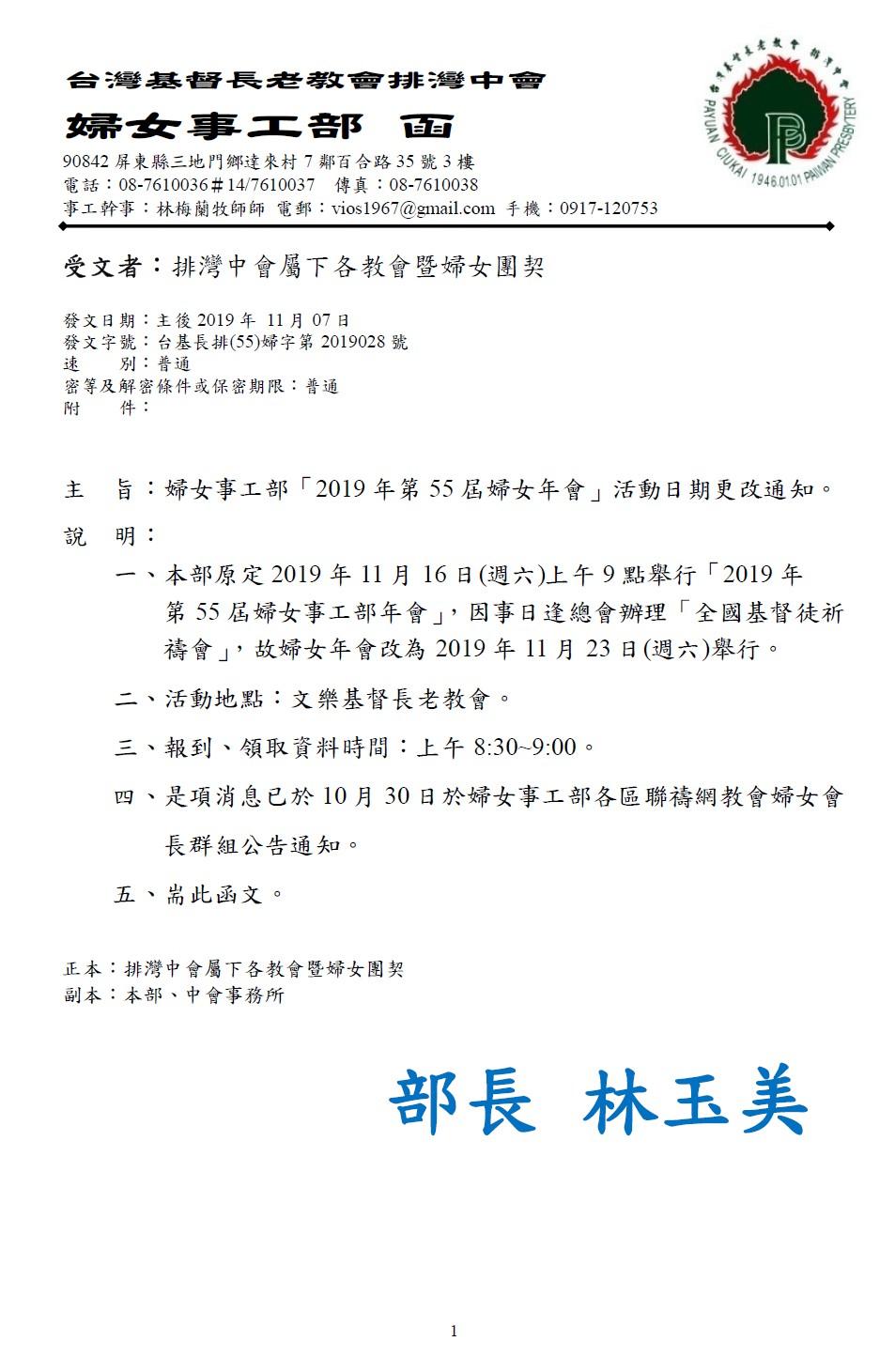11/23(六)婦女事工部「2019年第55屆女年會」於文樂教會