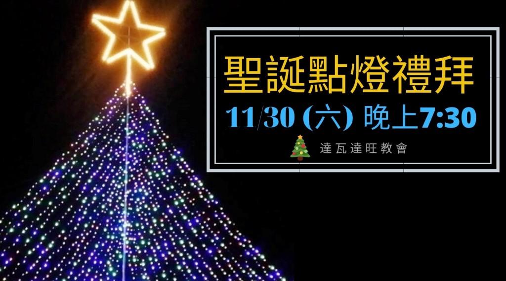 達瓦達旺聖誕點燈禮拜