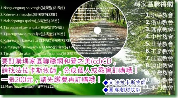 ★要訂購瑪家區聯禱網和聲之美(cd)CD,請找法拉卡斯牧師,分成個人或教會訂購哦!一張200元,請先繳費再訂購哦!