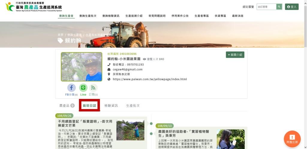 ★小米園蔬果園於農糧署之「臺灣農產品生產追溯系統」官網