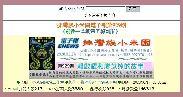 排灣族小米園電子報第929期-賴啟耀和廖苡婷的故事