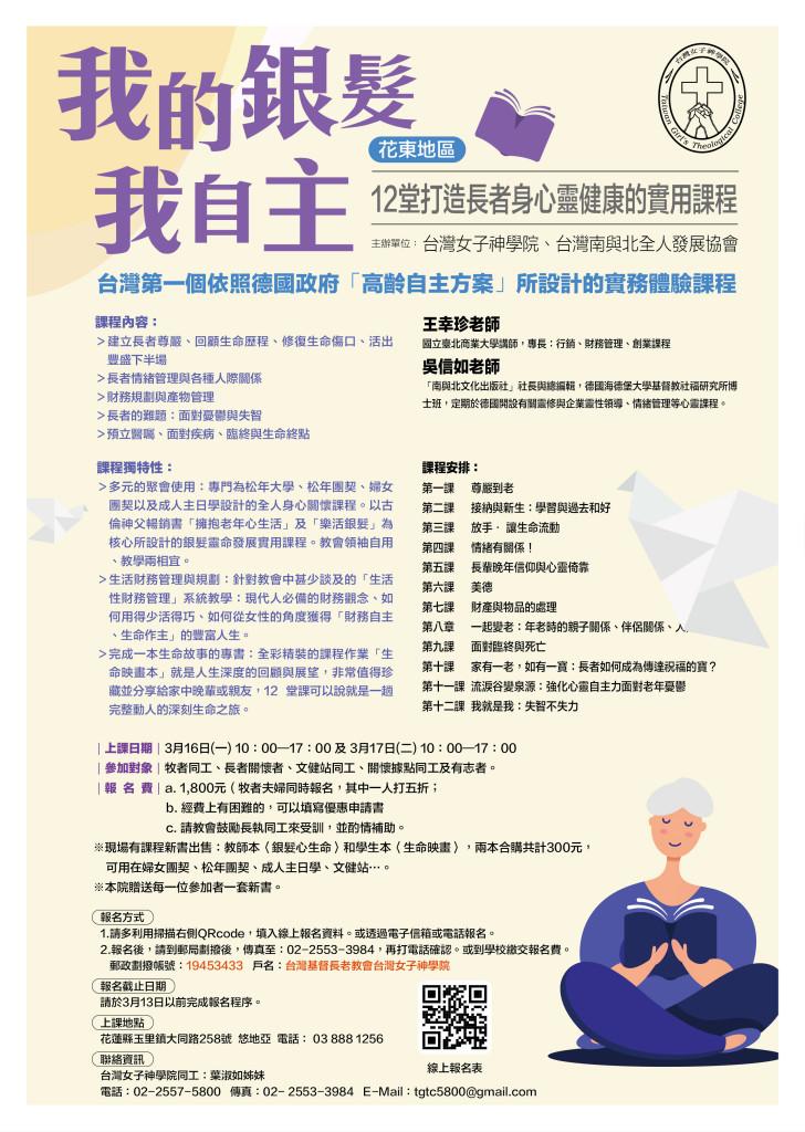 台灣女子神學院-2020上半-海報-我的銀髮我自主-花東_1