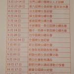 16-7.排灣中會婦女事工部2020年事工計畫