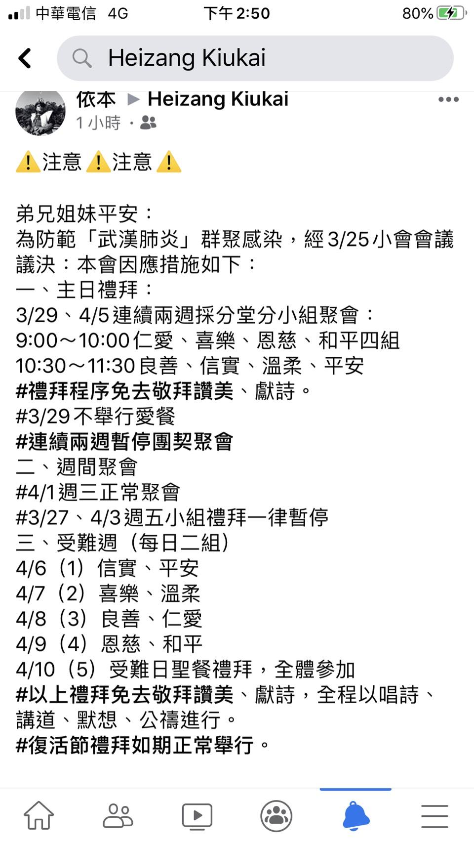 【平山教會防疫禮拜】