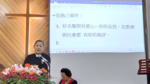 ◆4月26日主日選舉長老執事傅梅珠牧師講道「長老、執事的生命要件」