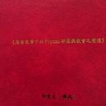 32-31.傅梅花牧師牧範學博士論文