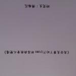 32-32.傅梅花牧師牧範學博士論文