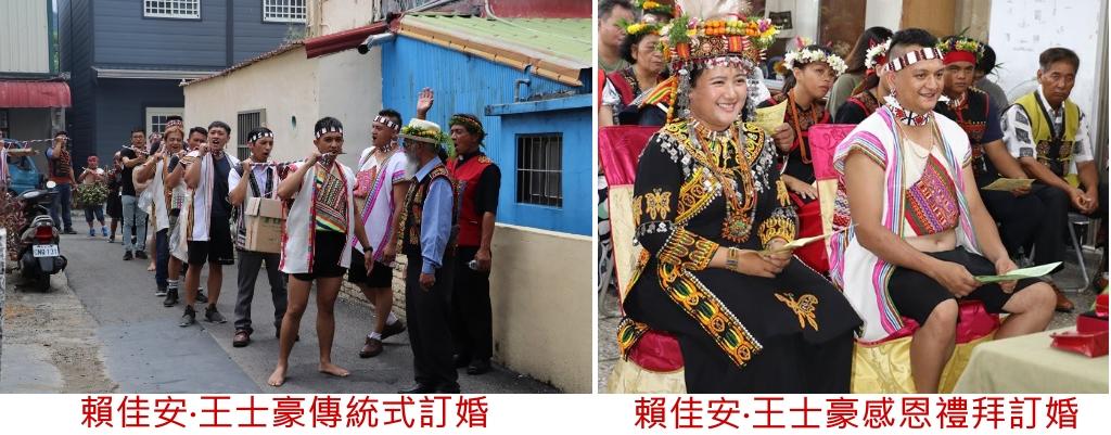 〈影像〉賴佳安‧王士豪傳統式與感恩禮拜訂婚
