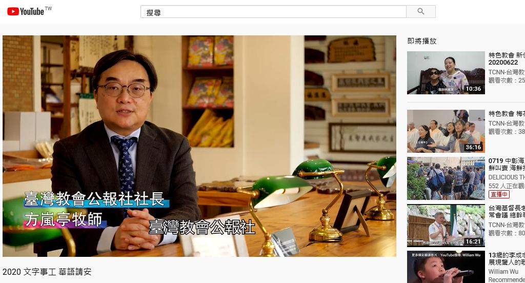 ◆台灣教會公報社社長方嵐亭牧師暨台灣基督長老教會傳播基金會董事長