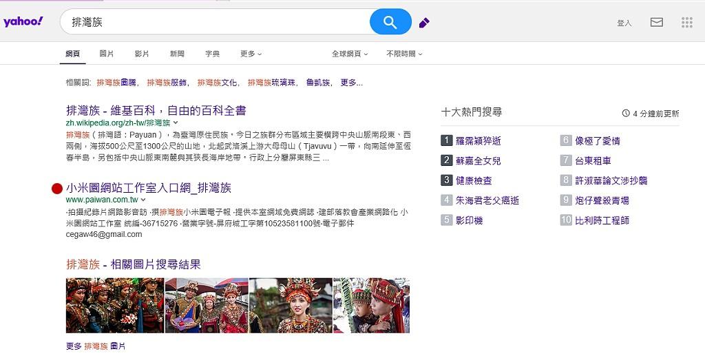 1.小米園網站工作室入口網在Yahoo搜尋網關鍵字「排灣族」名列第2