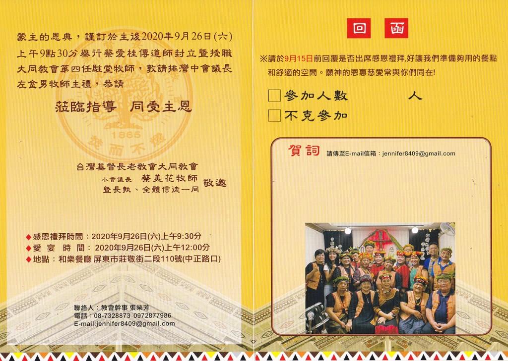 蔡愛桂傳道師封牧大同教會駐堂牧師