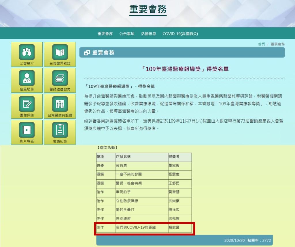 ◆主辦單位官網公布徵文活動項獲獎人員