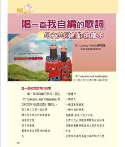 ◆本圖引自女宣雜誌450 期之本文〈紙本〉