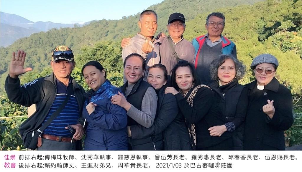 佳崇教會傅梅珠牧師與老執事