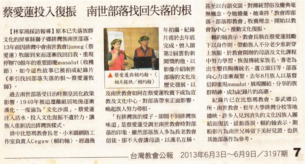 ◆拍攝「牽引找回部落失落的根-蔡愛蓮牧師」紀錄片之後,投文台灣教會公報社與受採訪。本文影印擷取自台灣教會公報社報紙。