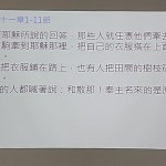 9-5.華語經文