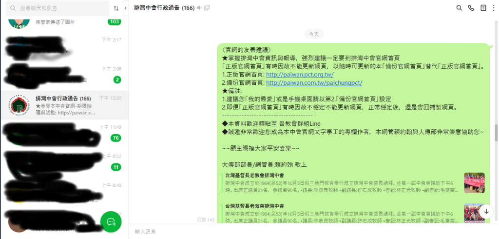 本文(如圖)引自排灣中會行政通告Line