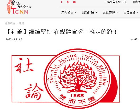 ◆本圖擷取自台灣教會公報新聞網