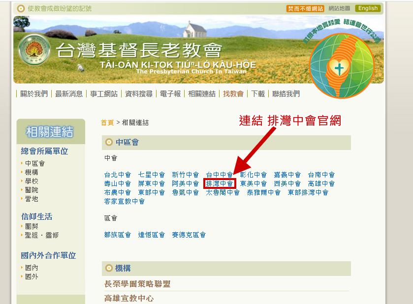 ◆長老教會總會官網是國際進入台灣基督長老教會的窗口,排灣中會官網有機會在此國際被看見。http://www.pct.org.tw/links.aspx
