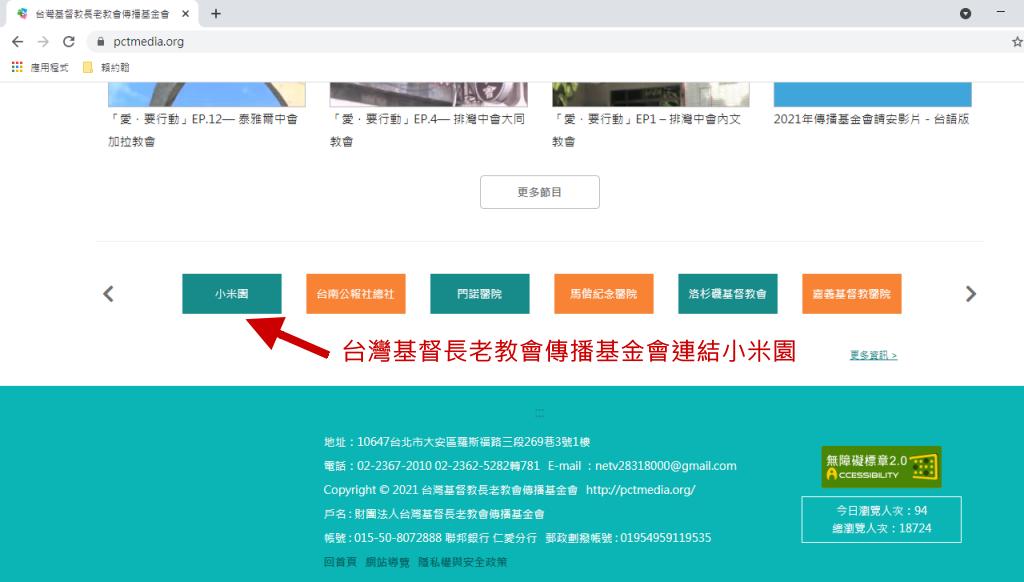 ◆台灣基督長老教會傳播基金會官網連結小米園網站工作室入口網。https://www.pctmedia.org/