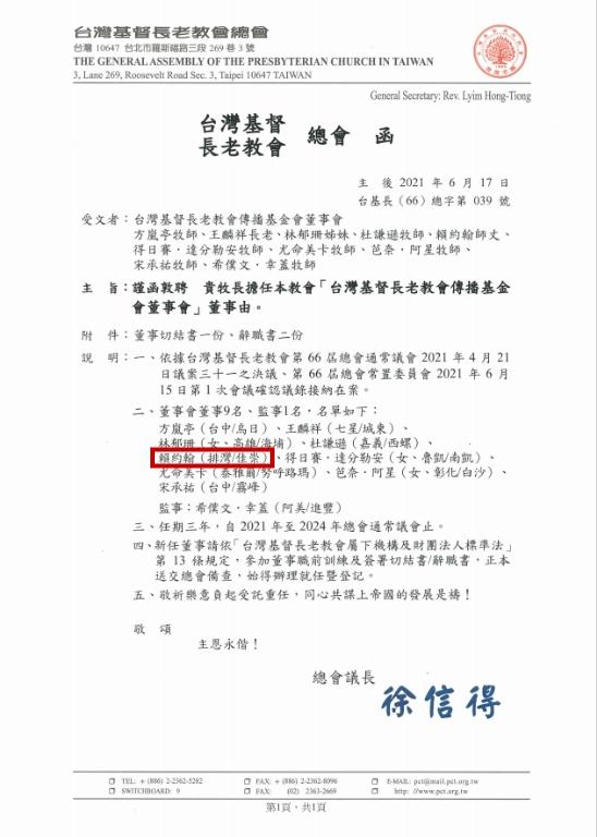 台基長(66)總字第039號函-傳播基金會第8屆董事銓衡公文